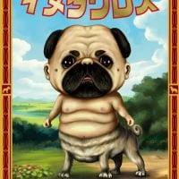 絵本「犬闘士イヌタウロス」の表紙