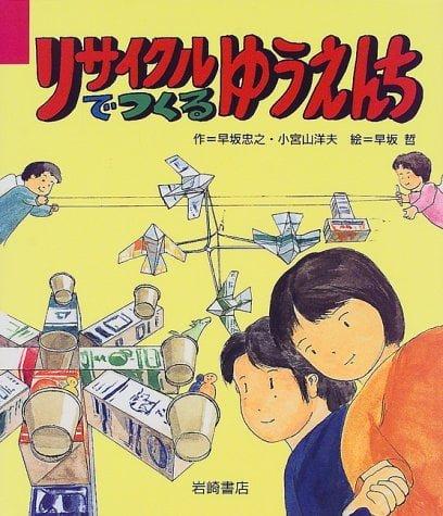 絵本「リサイクルでつくる ゆうえんち」の表紙