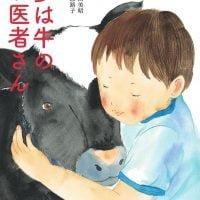 絵本「夢は牛のお医者さん」の表紙