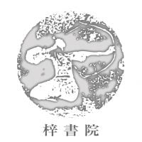 梓書院のロゴ