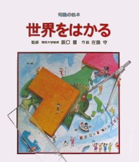 絵本「世界をはかる」の表紙