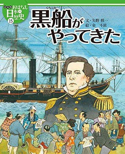 絵本「黒船がやってきた」の表紙