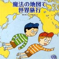 絵本「魔法の地図で世界旅行」の表紙