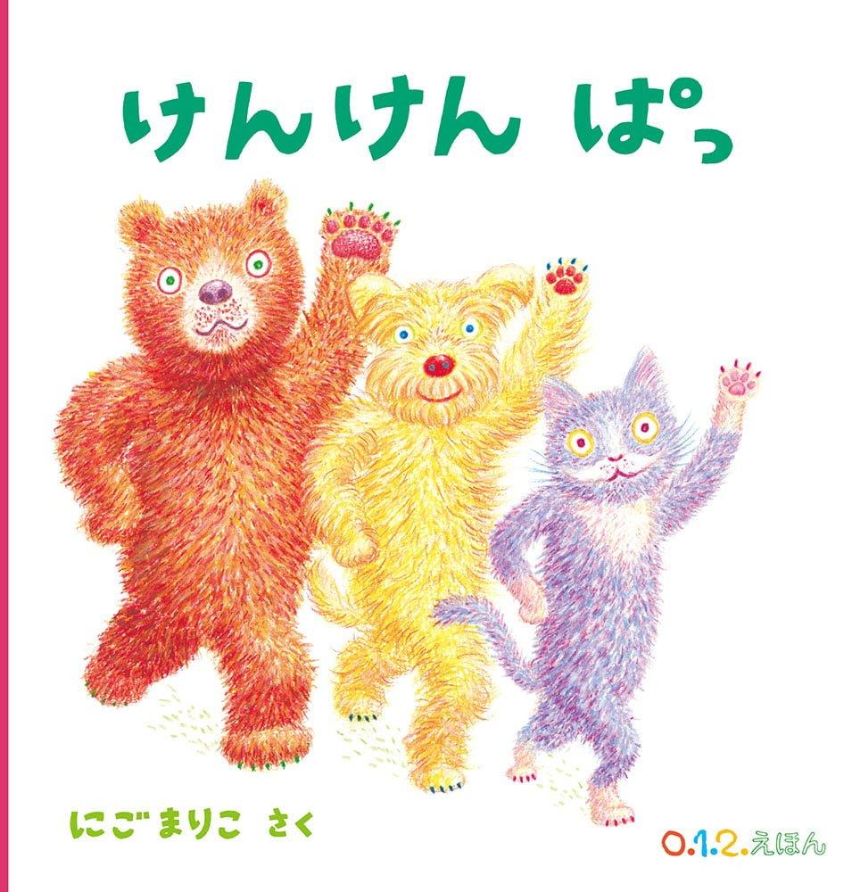 絵本「けんけん ぱっ」の表紙