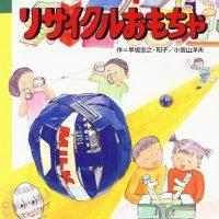 絵本「てづくりかんたんリサイクルおもちゃ」の表紙