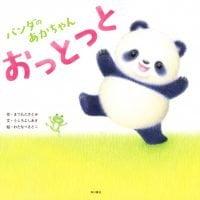 絵本「パンダのあかちゃん おっとっと」の表紙