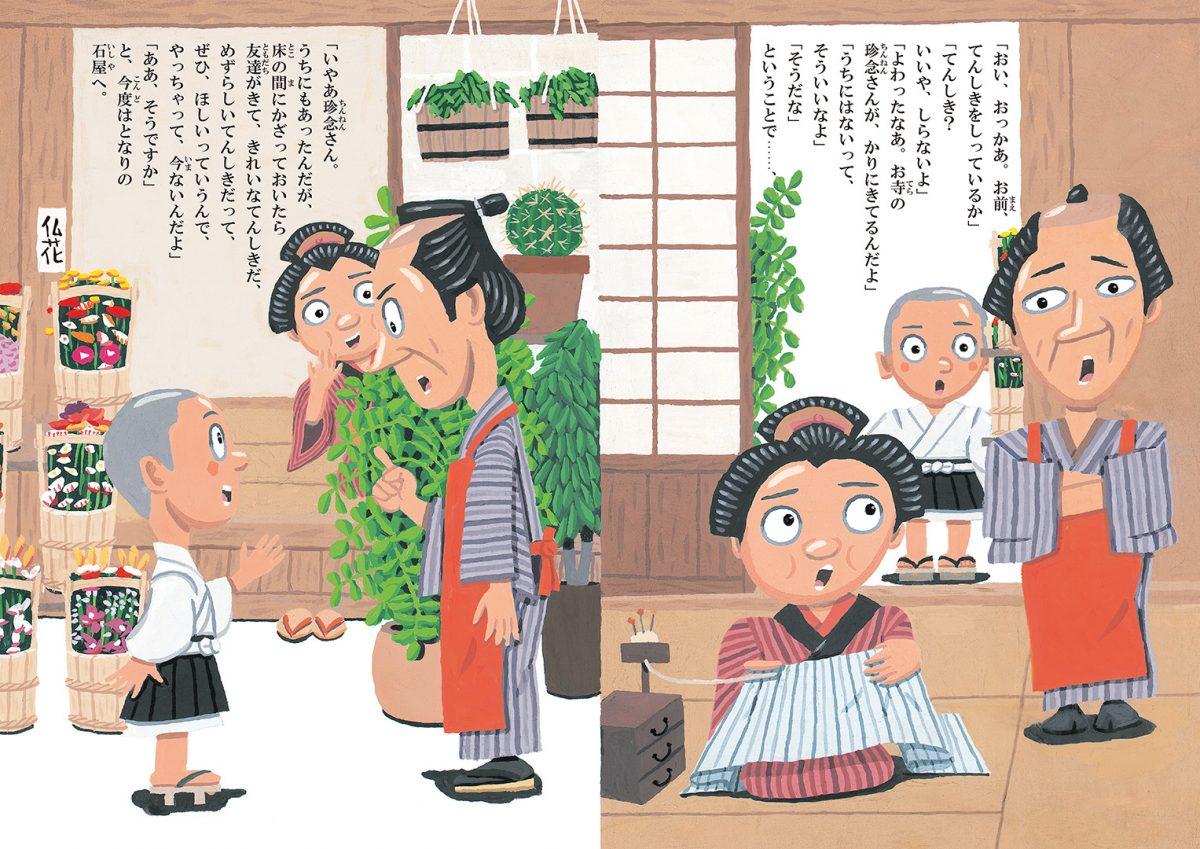 絵本「らくごえほん てんしき」の一コマ3
