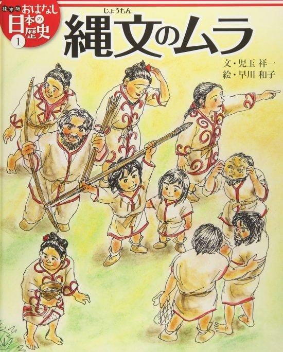 絵本「縄文のムラ」の表紙