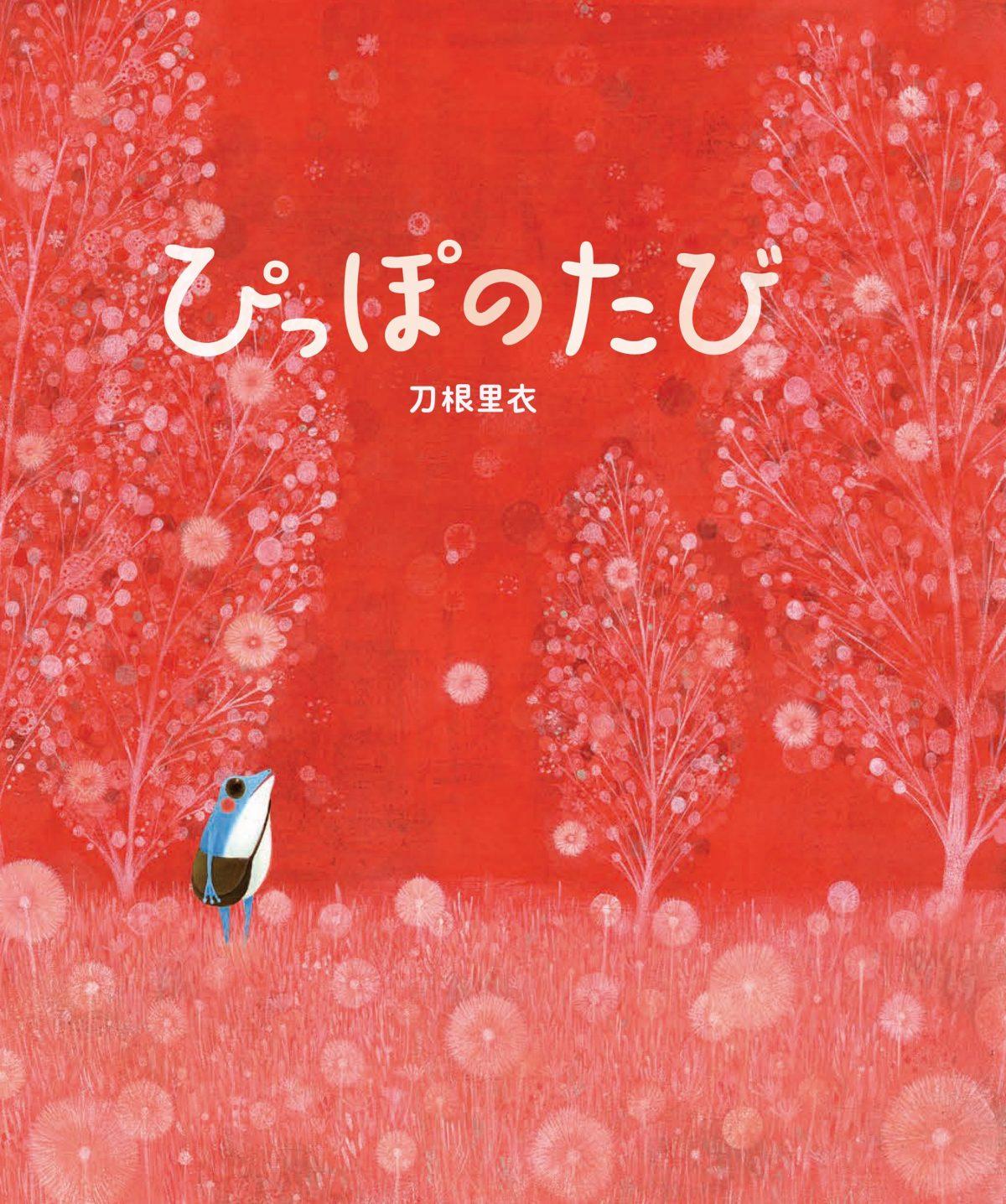 絵本「ぴっぽのたび」の表紙