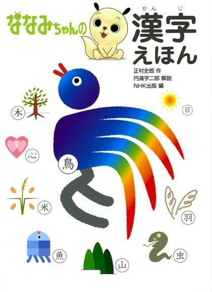 絵本「ななみちゃんの漢字えほん」の表紙