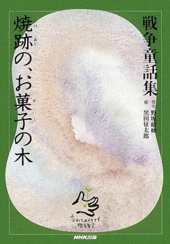 絵本「焼跡(やけあと)の、お菓子(かし)の木」の表紙