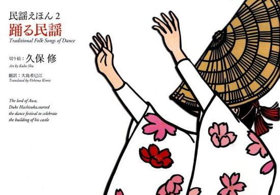 絵本「民謡えほん2 『踊る民謡 Traditional Folk Songs of Dance』」の表紙