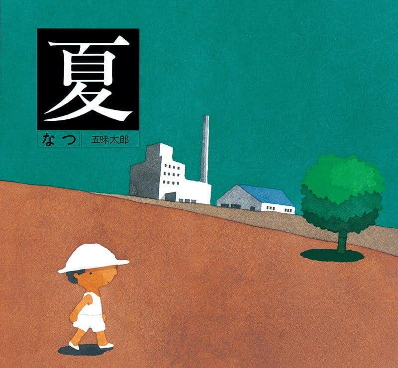 絵本「夏/なつ」の表紙
