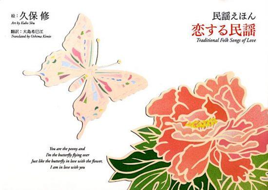 絵本「民謡えほん 『恋する民謡  Traditional Folk Songs of Love』」の表紙