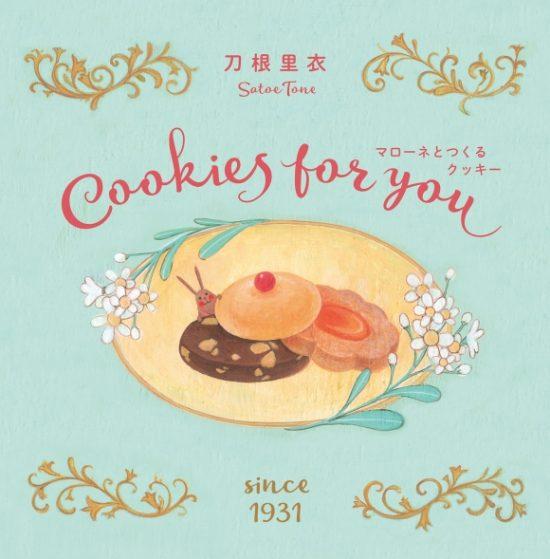 絵本「マローネとつくるクッキー」の表紙