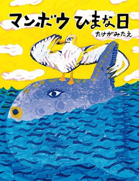 絵本「マンボウひまな日」の表紙