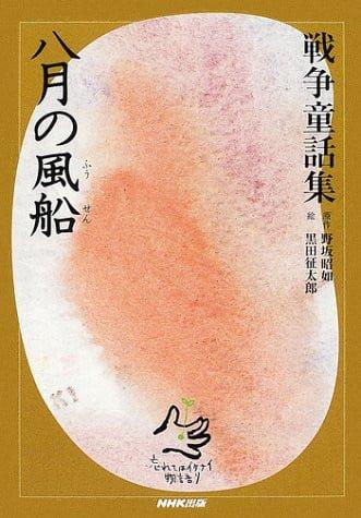 絵本「八月の風船(ふうせん)」の表紙