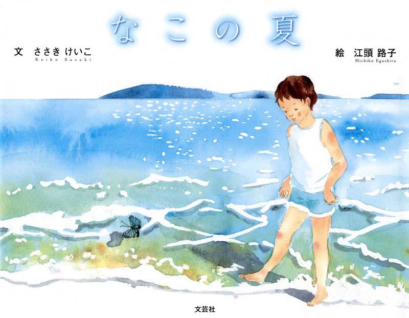 絵本「なこの夏」の表紙