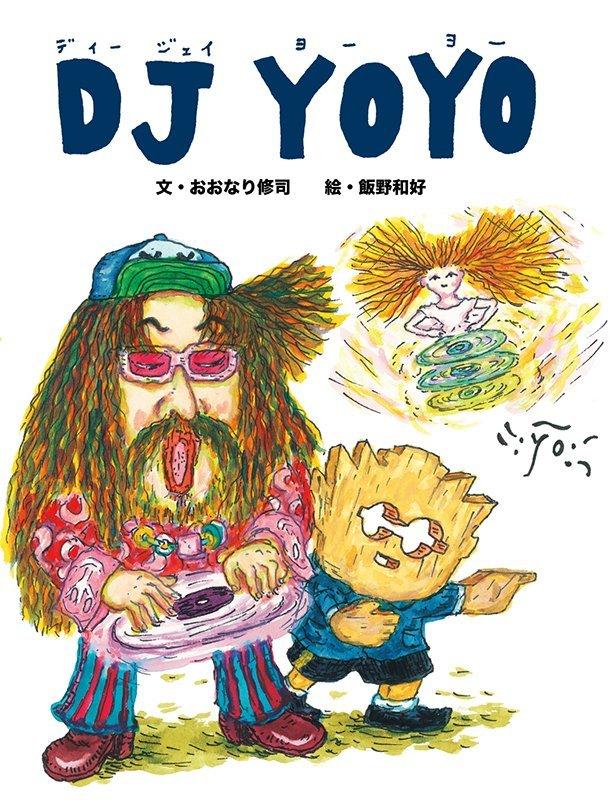 絵本「DJ YOYO」の表紙