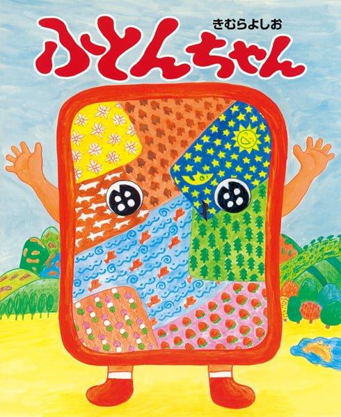 絵本「ふとんちゃん」の表紙