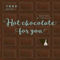 絵本「モカとつくるホットチョコレート」の表紙
