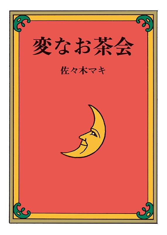 絵本「変なお茶会」の表紙