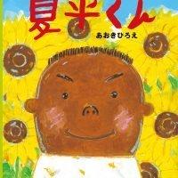 絵本「夏平くん」の表紙