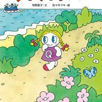 絵本「クイクイちゃん」の表紙