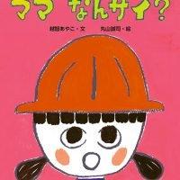 絵本「ママ なんサイ?」の表紙