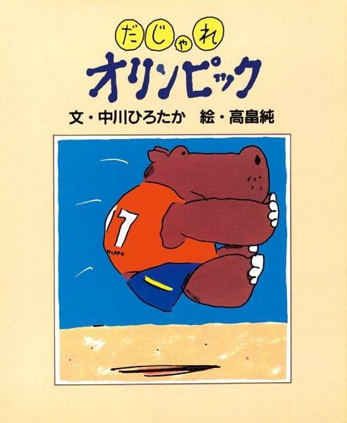 絵本「だじゃれオリンピック」の表紙