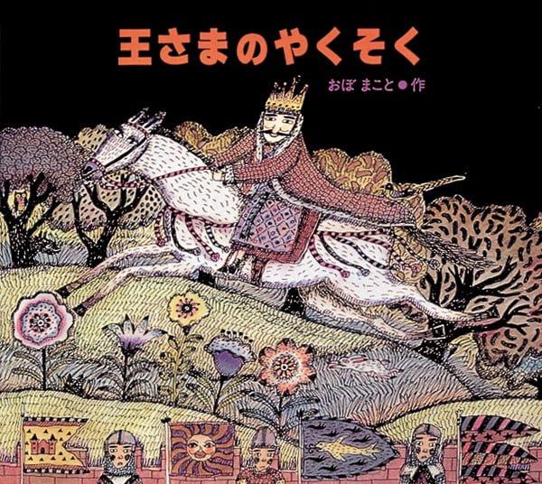絵本「王さまのやくそく」の表紙