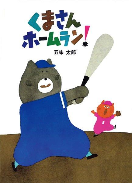 絵本「くまさんホームラン!」の表紙