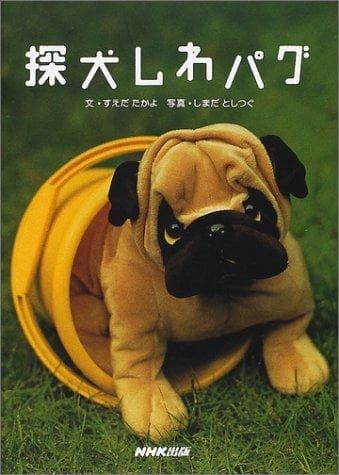 絵本「探犬しわパグ」の表紙