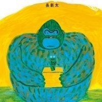 絵本「ゴリラのビックリばこ」の表紙