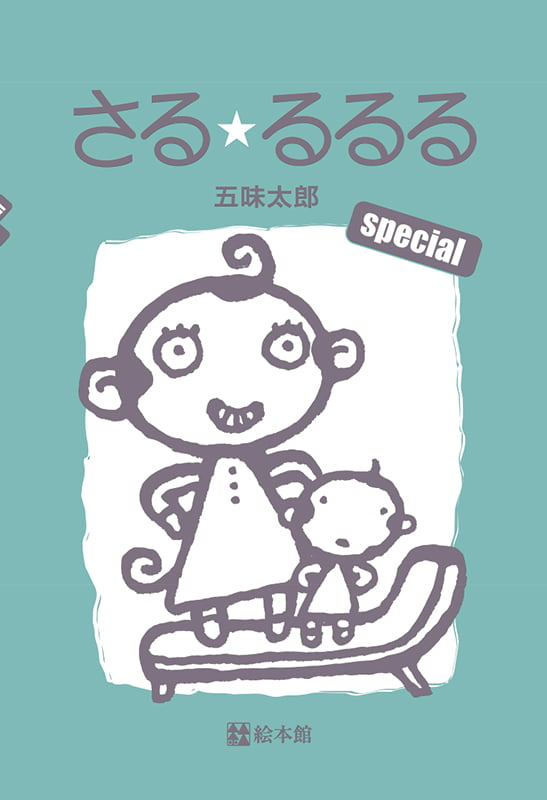 絵本「さる・るるる Special」の表紙