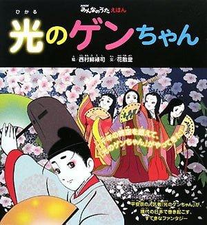 絵本「NHKみんなのうた えほん 光のゲンちゃん」の表紙