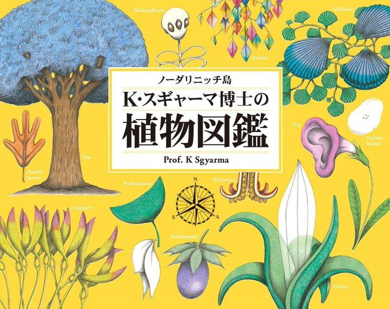 絵本「ノーダリニッチ島 K・スギャーマ博士の植物図鑑」の表紙