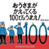 絵本「おうさまがかえってくる100びょうまえ!」の表紙
