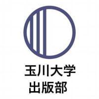 玉川大学出版部のロゴ