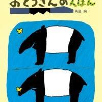 絵本「おとうさんのえほん」の表紙
