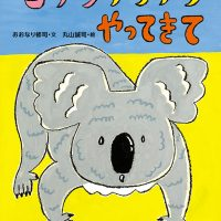 絵本「コアラアラアラやってきて」の表紙