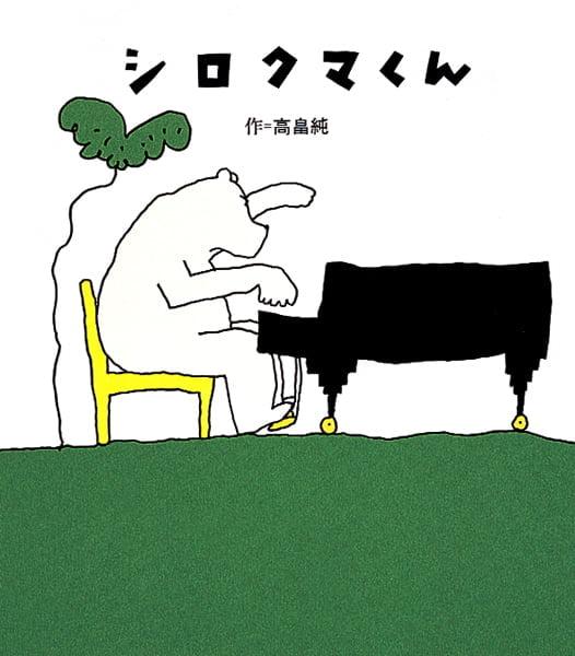 絵本「シロクマくん」の表紙