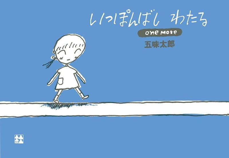 絵本「いっぽんばしわたる one more」の表紙