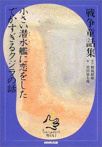 絵本「小さい潜水艦(せんすいかん)に恋をしたでかすぎるクジラの話」の表紙