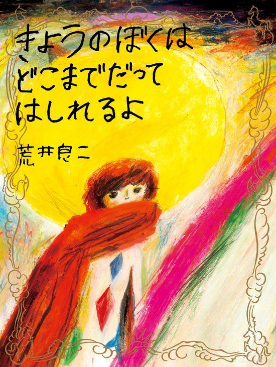 絵本「きょうのぼくはどこまでだってはしれるよ」の表紙