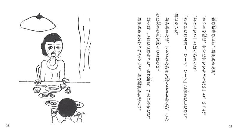 絵本「にんげんになったニクマンジュウ」の一コマ2