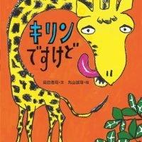 絵本「キリンですけど」の表紙