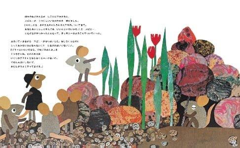 絵本「マックマウスさん」の一コマ