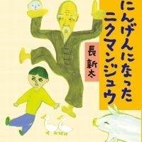 絵本「にんげんになったニクマンジュウ」の表紙