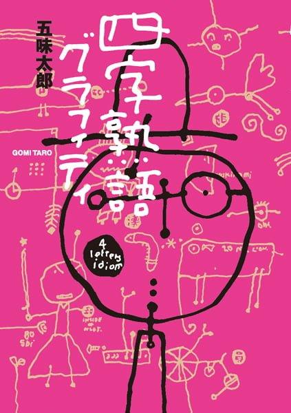 絵本「四字熟語グラフィティ」の表紙